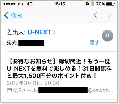 f:id:u-next_kaiyaku:20170412161836j:plain