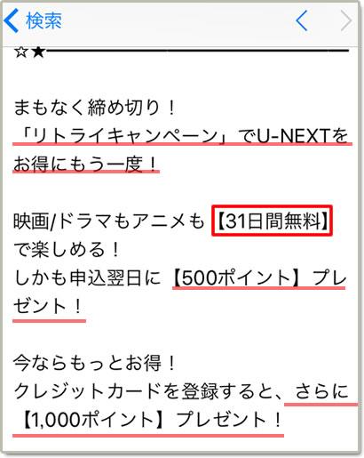 f:id:u-next_kaiyaku:20170412161922j:plain