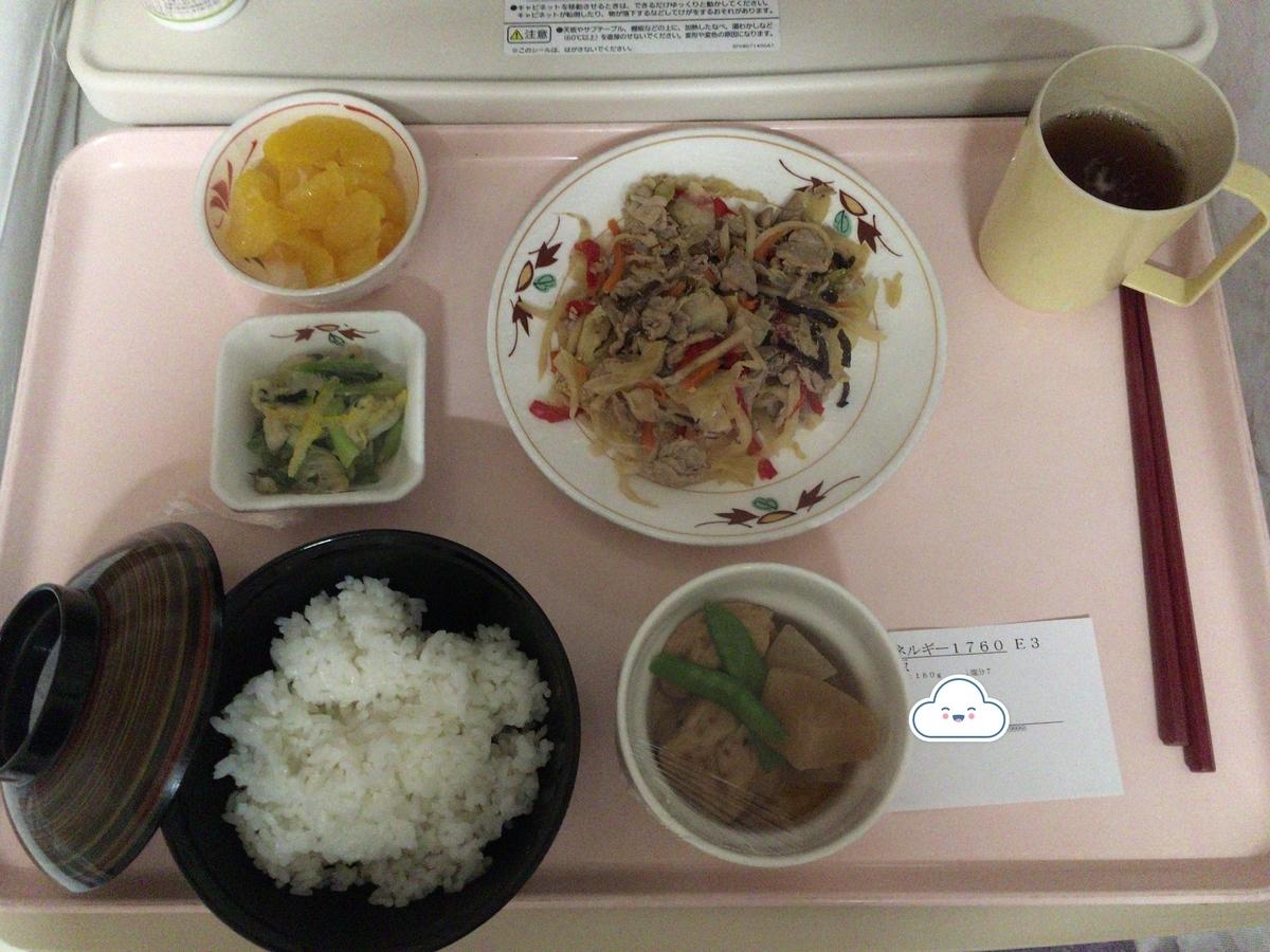 妊娠糖尿病検査入院1日目 3回食 昼食