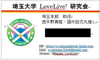 f:id:u-saitama-llclub:20170626231833j:plain