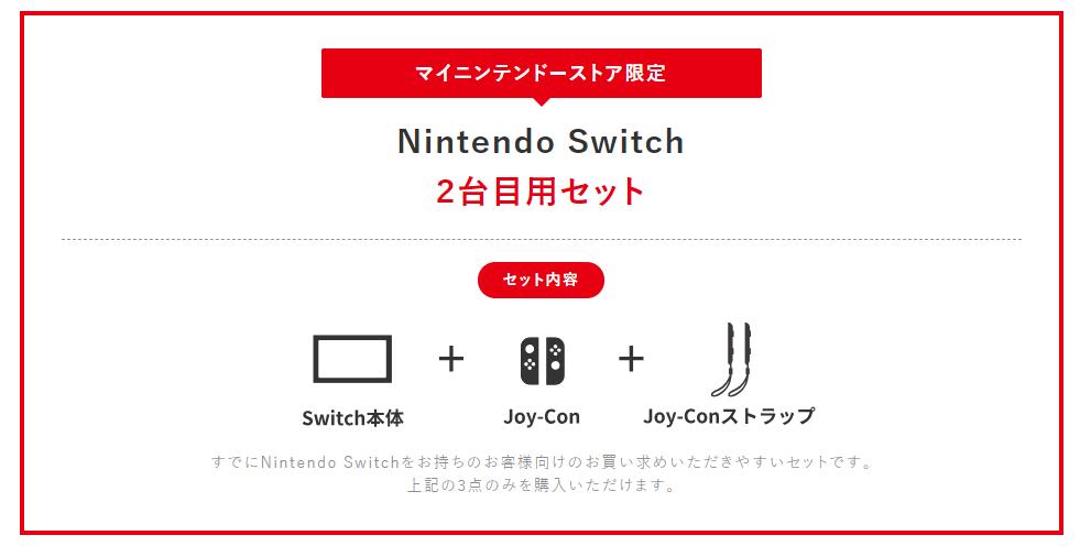 switch 2台目用セット
