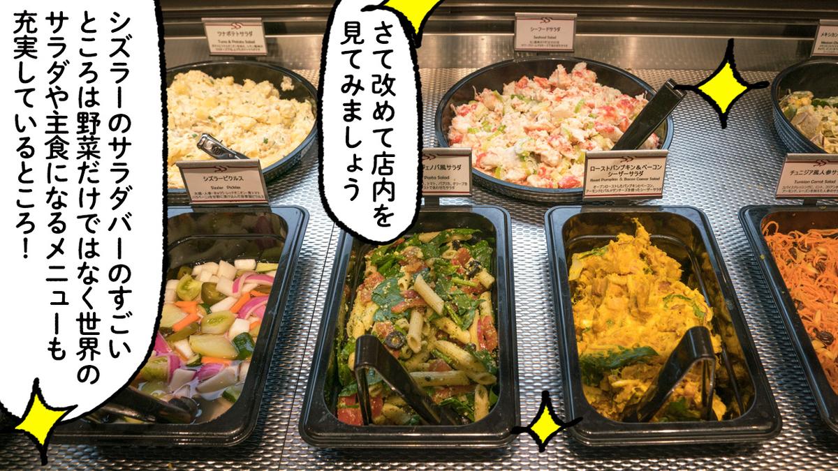 サラダ の 美味しい お 店