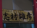 志村選手の