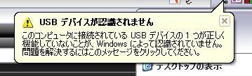 Windows XP SP3 でもまだ…