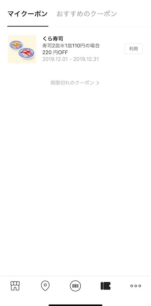 f:id:u3910:20191230150817j:image
