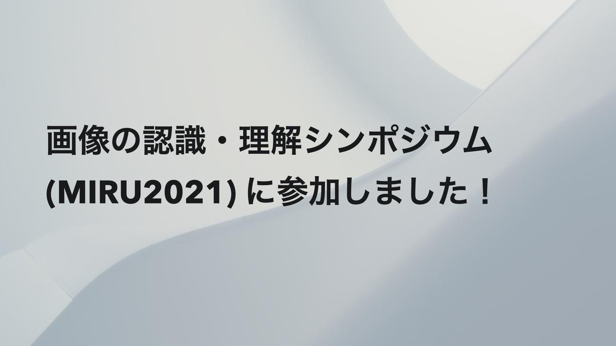 f:id:uKita:20211019190732j:plain