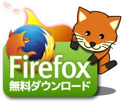 Firefox ブラウザ無料ダウンロード