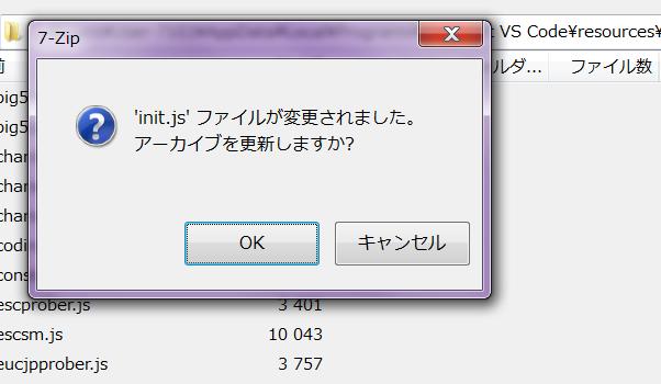 7zipで編集したファイルを上書き保存