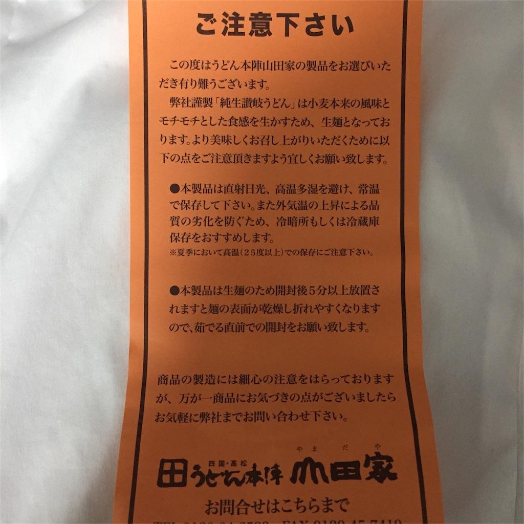 f:id:u_d_o_n_chan:20170423070046j:image