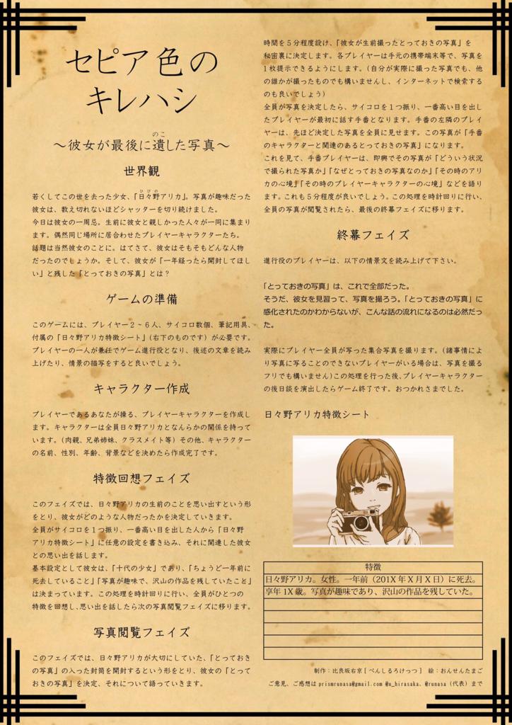 f:id:u_hirasaka:20170601225703p:plain