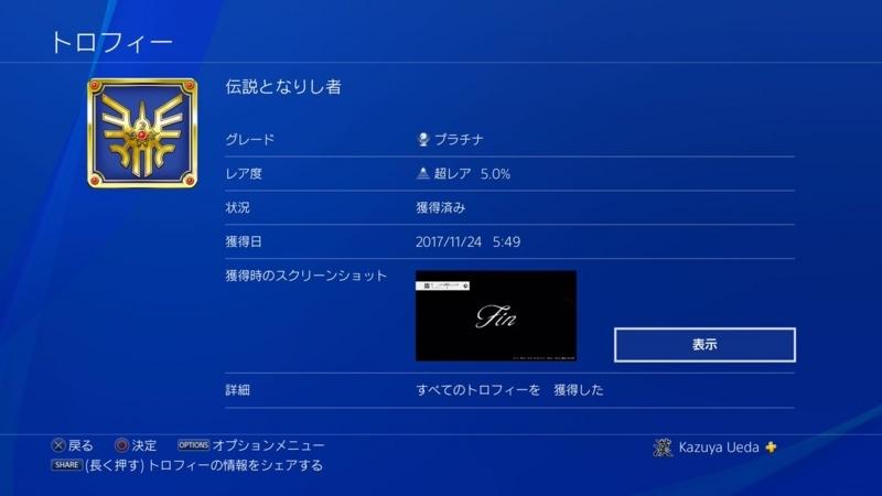 f:id:u_kazubo64212:20171211103229j:plain