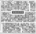 朝日新聞2006年7月5日夕刊4版3面より官房長官声明(縮刷版267頁)