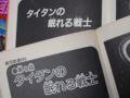松本零士『銀河鉄道999』第一巻より「タイタンの眠れる戦士」少年画報