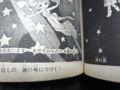 みなもと太郎『ふたりは恋人』(『週刊少女フレンド』1972年50号)より