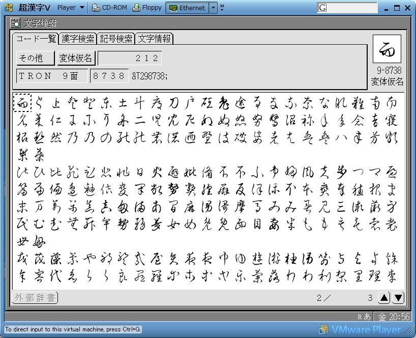 超漢字VでBTRONの文字検索を使い ...