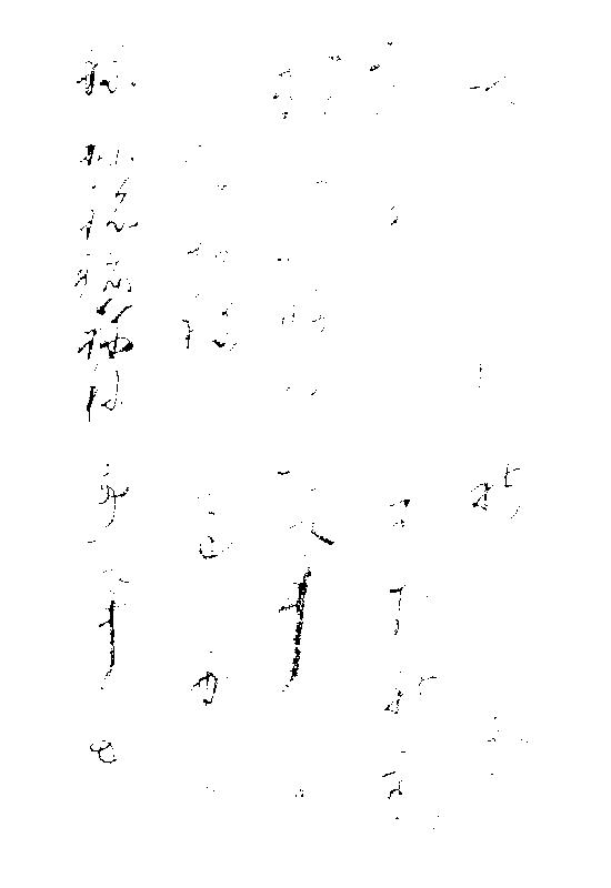 『変体がな解読字典』11頁「て帝」