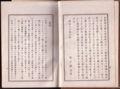 博聞社『経国亀鑑』序(三)
