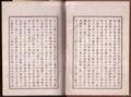 博聞社『経国亀鑑』序(二)