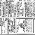 築地活版広告、東京横浜毎日新聞、明一六・七・六