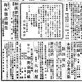 築地活版広告、朝野新聞、明一六・七・六