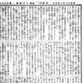 東京日日新聞、明一六・七・九