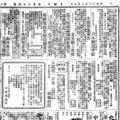 築地活版広告、東京日日新聞、明一六・七・九