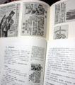 『日本の広告美術』と『活版印刷発達史』