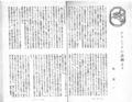 丸善『学鐙』昭和十七年十二月