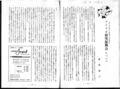 丸善『学鐙』昭和三十八年二月