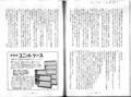 丸善『学鐙』昭和四十一年八月