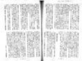 丸善『学鐙』昭和六十三年八月