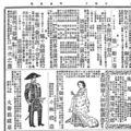 M17/11/20時事新報の江川次之進広告