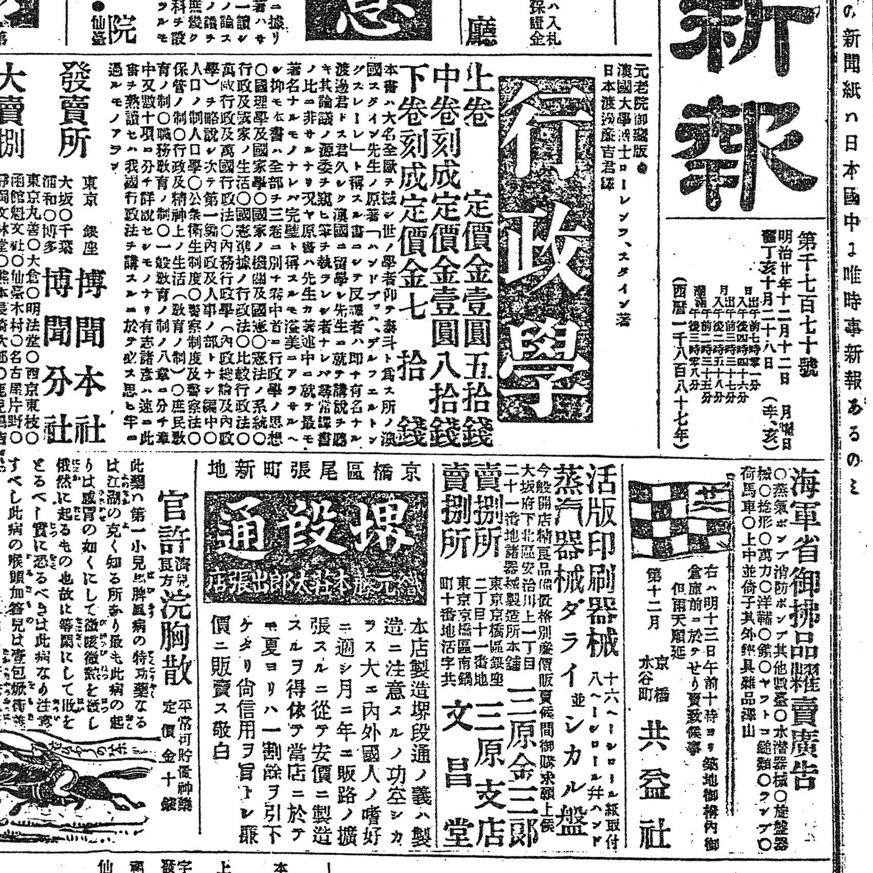 個別「M20/12/12時事新報の文昌...