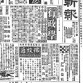 M20/12/12時事新報の文昌堂広告