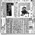 M23/03/20朝野新聞の江川活版製造所広告