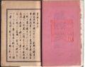 久永其頴書、坪谷善四郎『万国憲法』序1