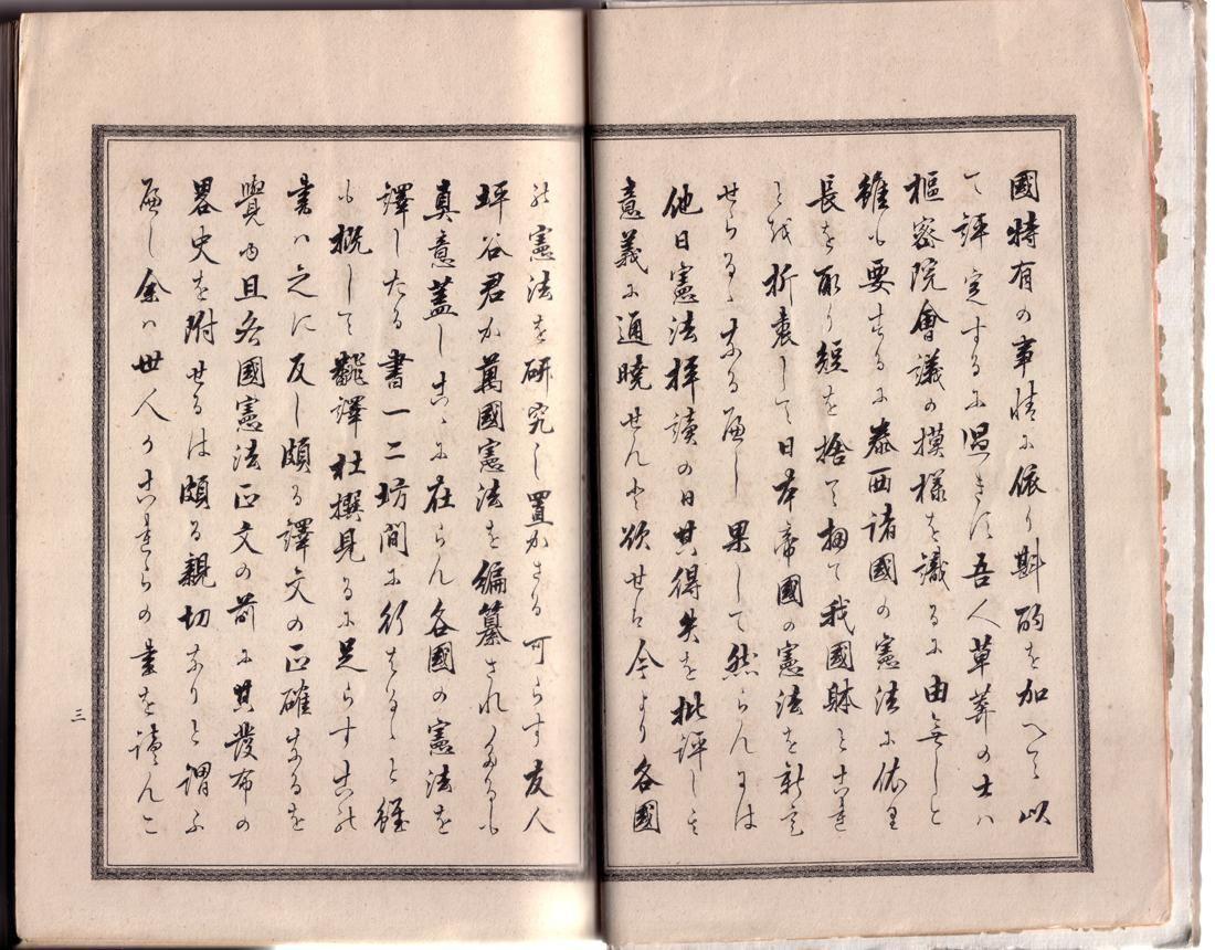 久永其頴書、坪谷善四郎『万国憲法』序2