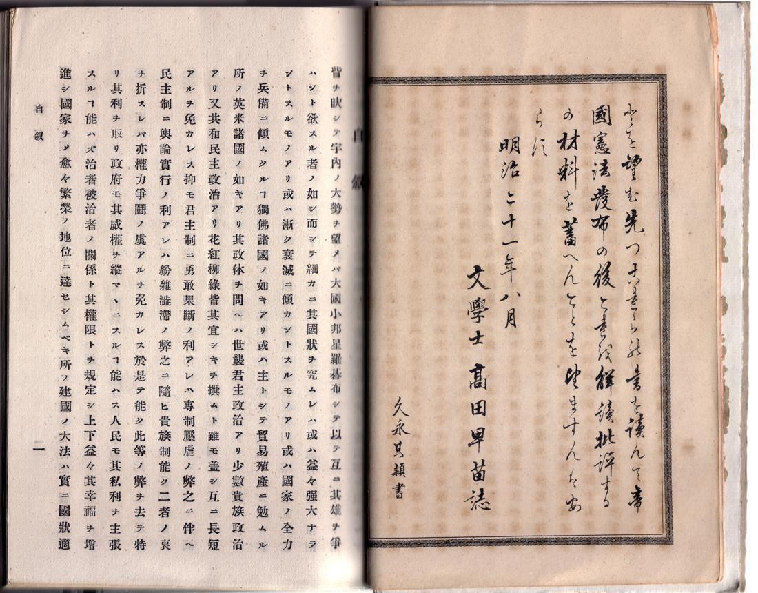 久永其頴書、坪谷善四郎『万国憲法』序3