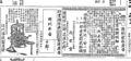 明治二十三年十月十九日付『時事新報』江川活版製造所の「名刺」広告