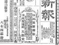 明治二十三年十月二十六日付『時事新報』文昌堂の広告