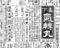 明治二十四年十一月十九日付『東京朝日新聞』江川行書活字による広告