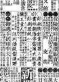 明治二十四年十二月八日付『東京朝日新聞』江川活版製造所の広告
