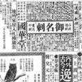 明治二十六年十二月三日付『東京朝日新聞』国華堂名刺広告