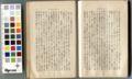 坪内逍遥『小説神髄』岩波文庫版78-79頁(昭和11年初版第一刷/大日本