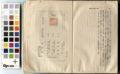 坪内逍遥『小説神髄』岩波文庫版268頁および奥付(昭和11年初版第一刷