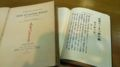 チェンバレン『文字のしるべ』再版本扉と初版本影印