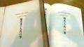 チェンバレン『文字のしるべ』再版本の秀英初号と初版影印の初号活字