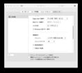 ことえり「日本語環境」設定のキーボードダイアログ