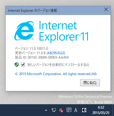 Windows 10(TP)Build 10041のIEバージョン