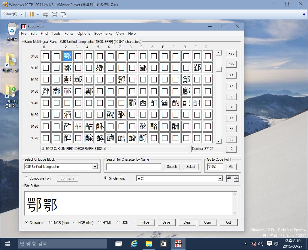 Win10(TP)10041KoreanのGulimフォントでU+537EとU+9102を表示